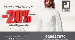 عرض من خياط برنس خصم 20% على جميع المنتجات حتى يوم 20 رمضان للاستفسار: 920027070 @princethobe