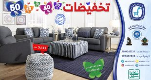 عروض مفروشات العبداللطيف تخفيضات من 10% حتى 50% @ALABDULLATIF