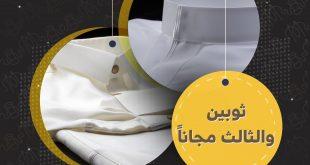 عرض العيد في آي ثوب @ithoob الثوب الثالث مجاناً
