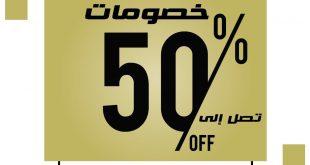 خصومات في متجر لابس لمستلزمات الرجل خصم يصل إلى 50% تسوق الآن عبر الرابط التالي 👇 🛒
