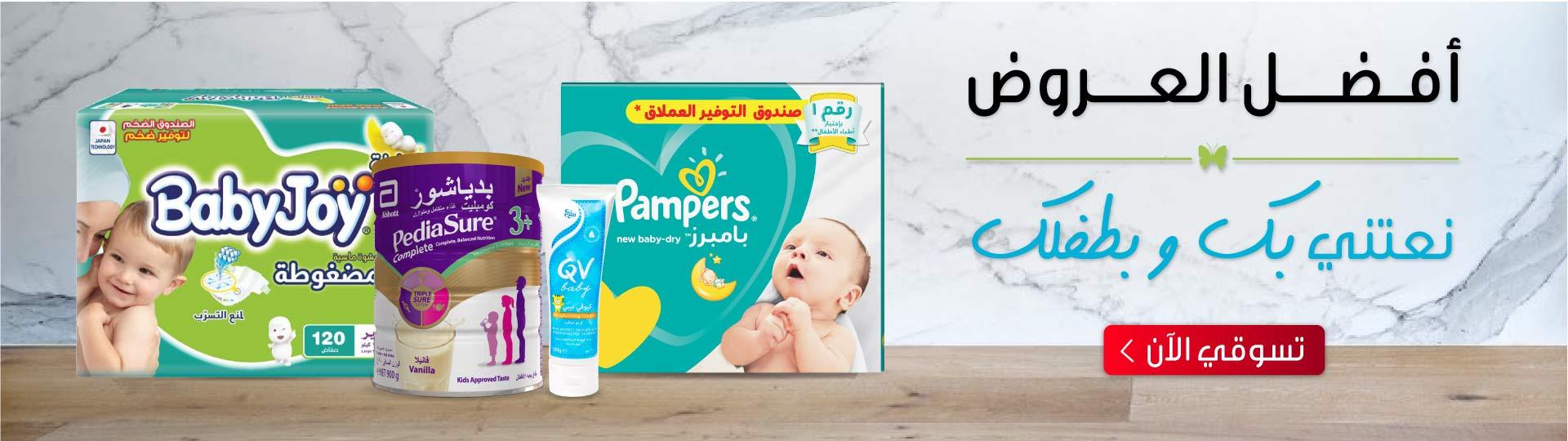 عروض صيدليات النهدي على منتجات الام والطفل