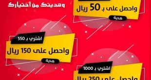 عرض العيد من المتجر الوطني @MatjarAlwatany اشتر واحصل على قسيمة شرائية بقيمة 50 أو 150 أو 250 ريال