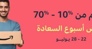 في امازون السعودية @AmazonKSA بدأت عروض بتخفيضات من 10% إلى 70% من يوم 22 وحتى 28 يوليو للإطلاع عليها 👇👇🛒