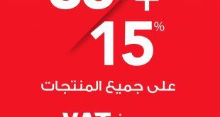 عروض سيتي دبليو @Citywsa خصم 35٪ على جميع المنتجات + خصم 15٪