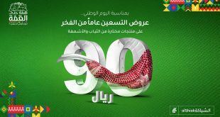 من #عروض_اليوم_الوطني في الشياكة للملابس الجاهزة @Alshiaka منتجات مختارة من الثياب والأشمغة بـ 90 ريال فقط