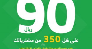 #عروض_اليوم_الوطني في قصر الأواني @Qasralawani احصل على 90 ريال على كل 350 ريال من مشترياتك