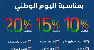 #عروض_اليوم_الوطني 🏷️ في بيت الإباء @BaytAlebaa خصومات تصل إلى 20% على مجموعة واسعة من المنتجات
