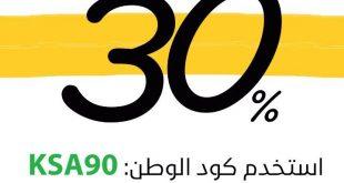 #عروض_اليوم_الوطني 🏷️ في متجر مفارش العييري @aloyayri_shop بخصم 30% على جميع المنتجات