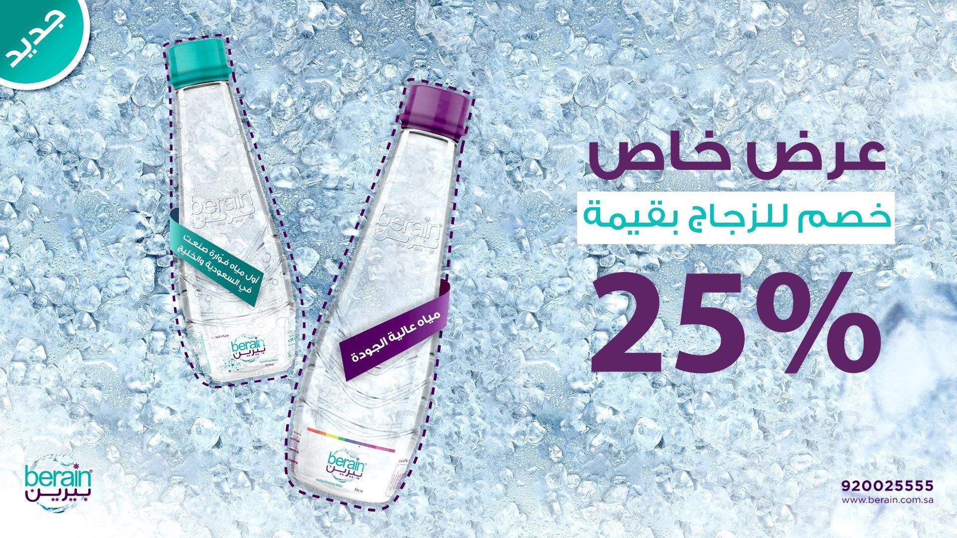 عرض مياه بيرين Berain Water خصم 25 على المنتجات الزجاجية الطلب عن طريق التطبيق Berain Onelink Me Ql3x او الرقم الموحد 92002555