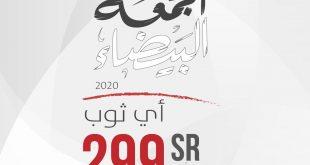 عرض ثياب سندي @sindi_thobe عرض الجمعة البيضاء إبتداءا من اليوم وحتى يوم السبت 28/11 اي ثوب إبتداءا من 299ريال (لايشمل الضريبة)