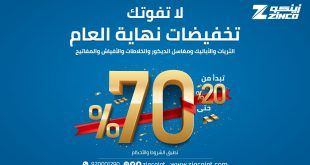 عروض زينكو @Zincoint تخفيضات نهاية العام خصومات من 20 حتى 70 %
