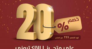 عرض التويجري للمستلزمات الرجالية @altuwijrico خصم 20% على الطلبات عبر المتجر الإلكتروني ابتداء من اليوم كود الخصم: T11