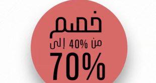 عروض لوفت للأثاث والمفروشات @LoftbyEtab عروض نهاية العام خصم من ٤٠٪ إلى ٧٠٪ على جميع المنتجات