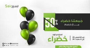 """عرض الجمعة الخضراء من تطبيق سير @Sair_App سافر مع سير لأي وجهة بخصم 50% من الخميس ٢٦ الى السبت ٢٨ نوڤمبر استخدم كود """"خضراء"""""""