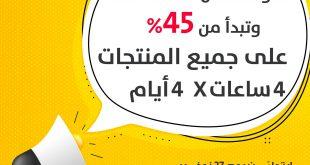 عروض سيتي دبليو @Citywsa خصومات من %45 حتى %70 على جميع المنتجات ابتداءاً من اليوم الساعه 6 مساءً