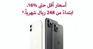 عرض الجمعة البيضاء من ألف @alephksa خصم يصل إلى 16% على iPhone 11, iPhone 11 Pro و iPhone 11 Pro Max يسري العرض حتى 30 نوفمبر