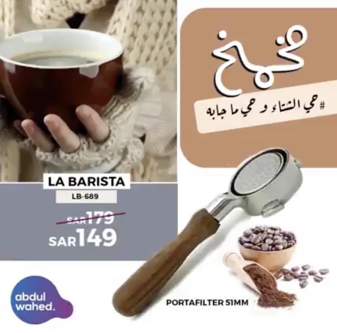 عبدالواحد للقهوة