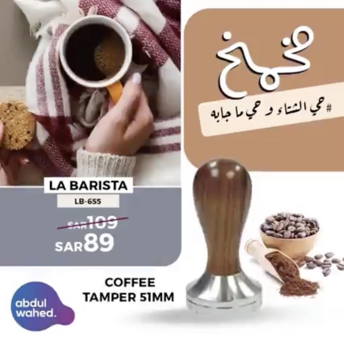تخفصيات قهوة
