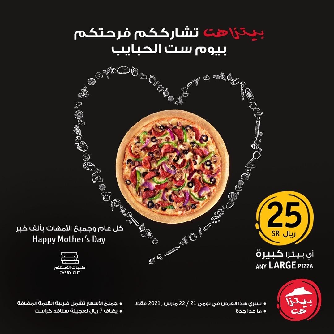 عرض بيتزاهت @PizzaHut_Saudi