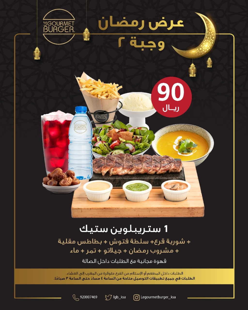 عروض رمضان في الرياض