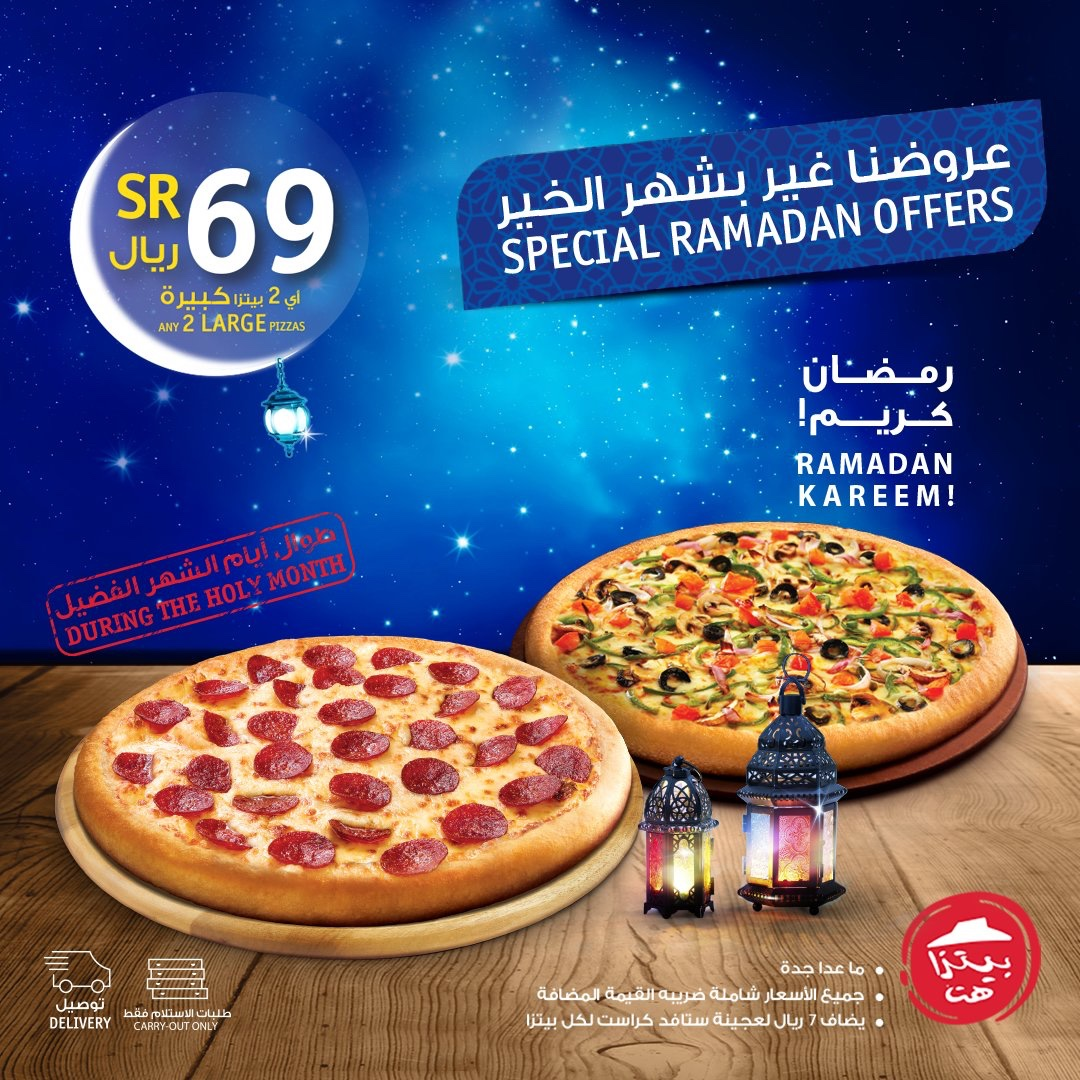 عروض بيتزاهت @PizzaHut_Saudi