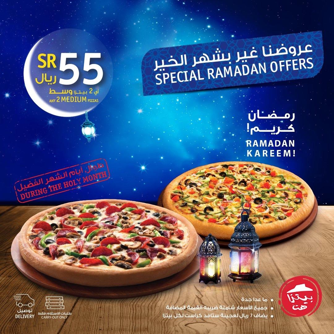 عروض بيتزاهت @PizzaHut_Saudi   متوفر العرض في جميع الفروع 20 أبريل 2021م