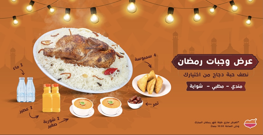 عروض وجبات رمضان