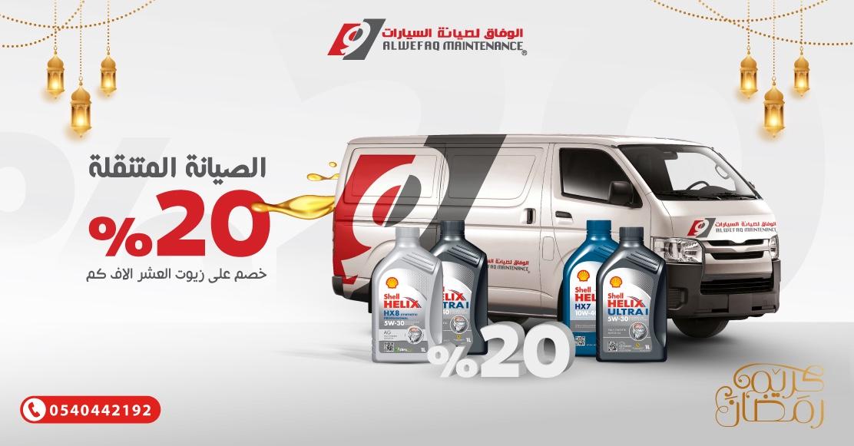 عروض الوفاق لصيانة السيارات @alwefaqmaint