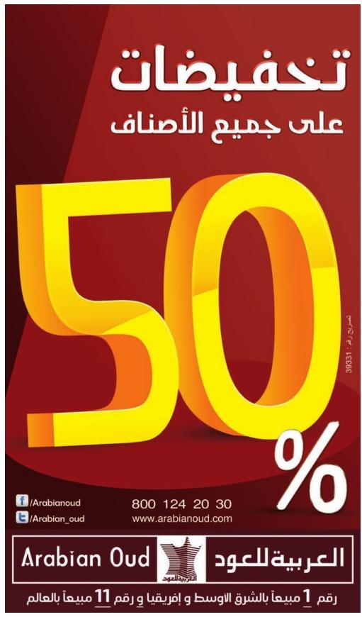 تخفيضات العربية للعود 50% على جميع اﻷصناف