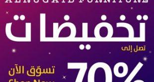 عروض مفروشات الرقيب @rugaibf وتخفيضات رمضان من 10% حتى 70% للمزيد طالع هنا👇👇
