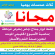 ثلاث عدسات يوميا مجانا فقط لزوار جناح ديماس بمعرض غرناطة بمناسبة الأسبوع الخليجي الموحد لتعزيز صحة الفم والأسنان