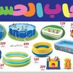 عروض الصيف من ألعاب الحسين