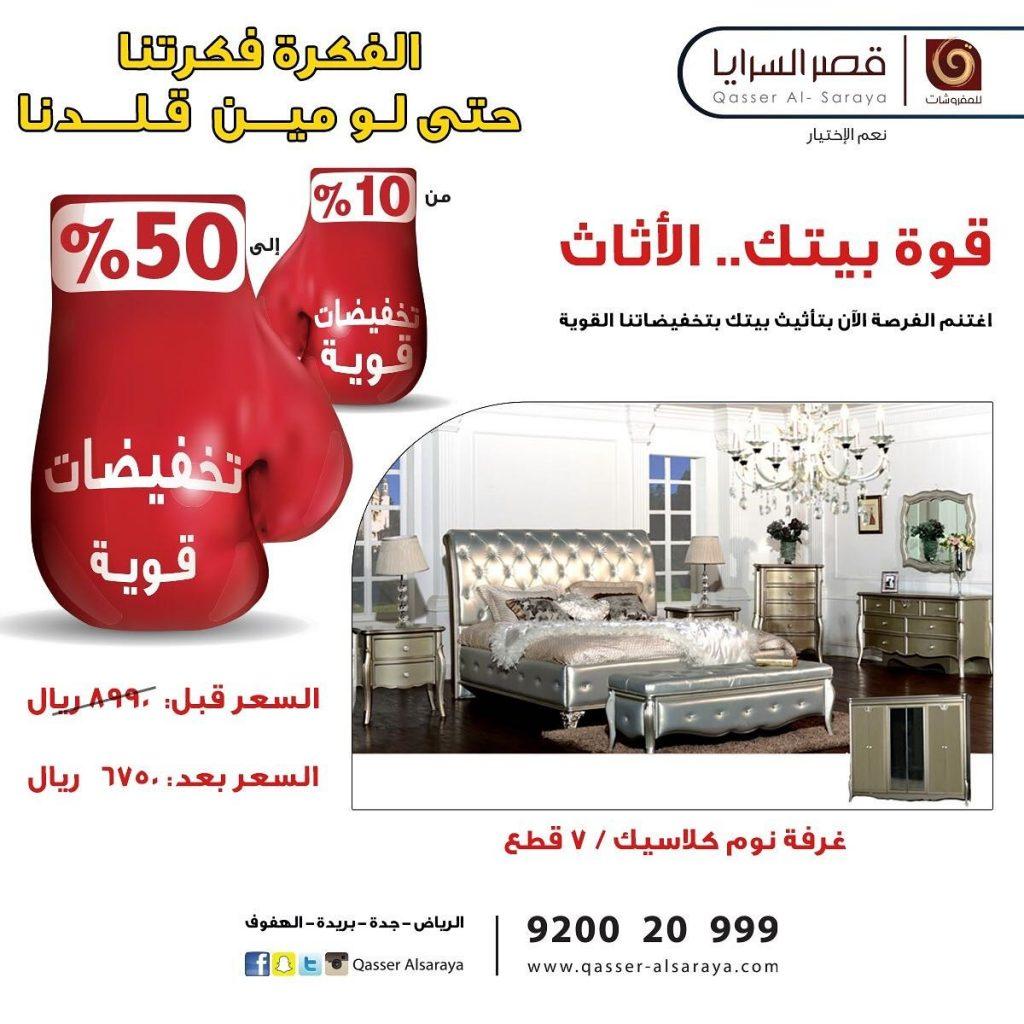 عروض محلات قصر السرايا للأثاث @Qasser3Qasser تخفيضات من 10% الى 50% طالع الصور والأسعار