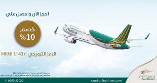 عروض طيران السعودية الخليجية @SaudiGulf_SGA خصم 10% من تاريخ 13 أبريل إلى 25 مايو للسفر بين تاريخ 16 أبريل إلى 25 مايو