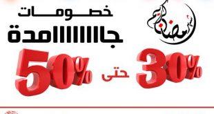 عروض السيف هوم @alsaifhome تخفيضات من 30% حتى 50% بمناسبة #رمضان