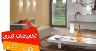 عروض الناصر للإنارة @AlnasserCompany تخفيضات من 10% حتى 50% طالع بقية الصور