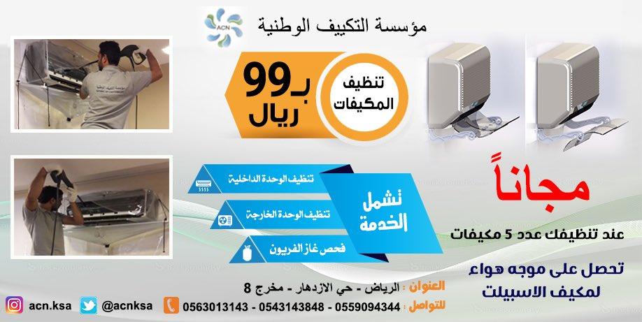 عروض مؤسسة التكييف الوطنية @AcnKsa على تنظيف المكيفات بـ99 ريال #الرياض