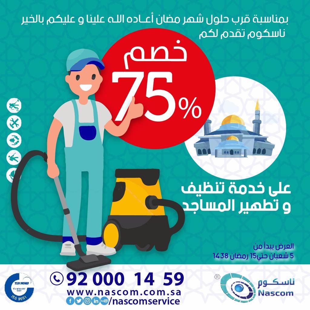 عروض ناسكوم @nascomservice بمناسبه حلول شهر #رمضان الكريم عرض تنظيف و تطهير المساجد خصم 75%