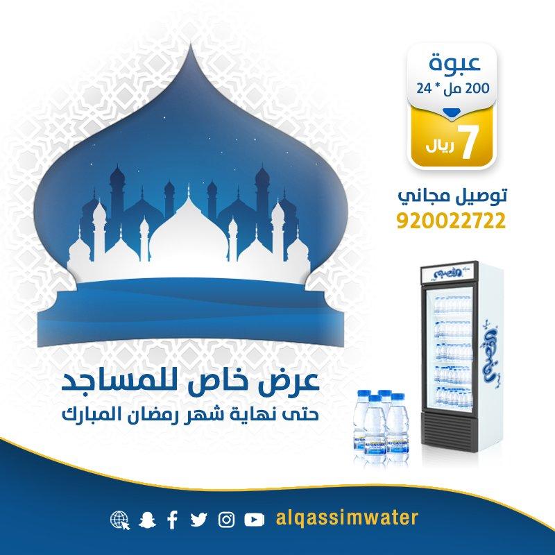 عرض خاص للمساجد من مياه القصيم @alqassimwater حتى نهاية شهر رمضان المبارك كرتون لعبوة 200 مل  7 ريال فقط