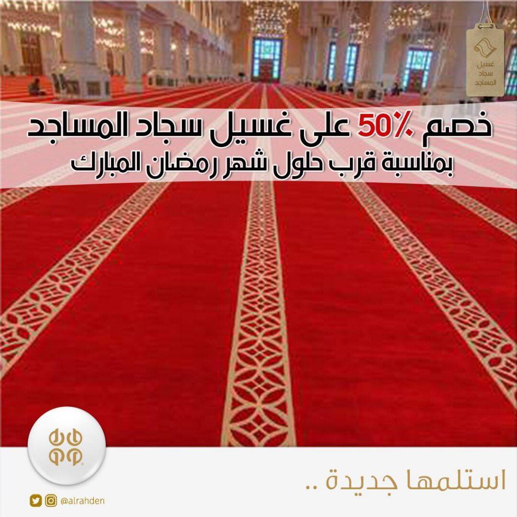 عروض مغاسل الرهدن @AlRahden خصم 50% على غسيل سجاد المساجد بمناسبة شهر رمضان