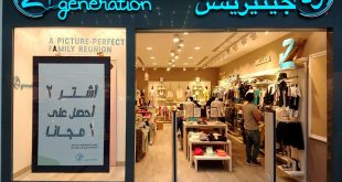 عروض متاجر زد جينيريشن اشتر قطعتين واحصل على الثالثة مجاناً تشمل أزياء الأطفال الفرنسية