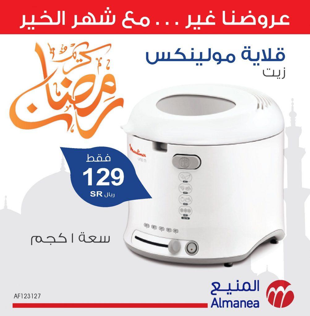 عروض رمضان من المنيع للأجهزة الكهربائية والمنزلية ...