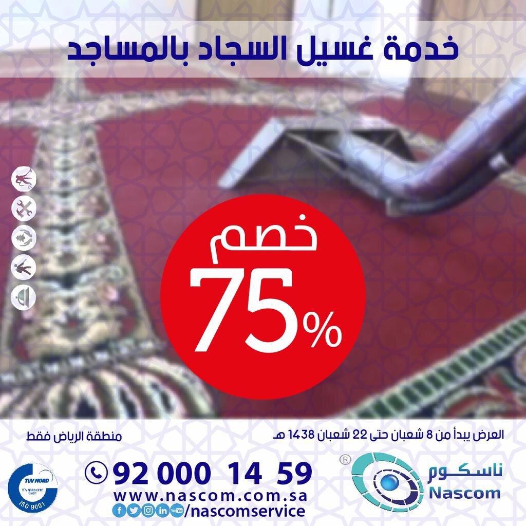 عروض ناسكوم @nascomservice في شهر الكرم رمضان عرض غسيل سجاد المساجد بخصم 75%