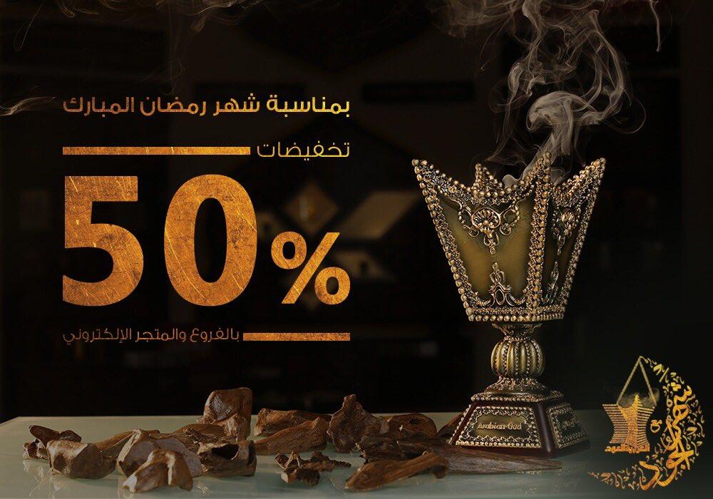 عروض العربية للعود @ArabianOud تخفيضات 50% بمناسبة شهر #رمضان
