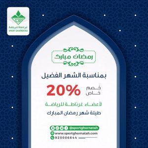 d69429c0f خصم خاص 20% لأعضاء غرناطة للرياضة @SportGhornatah طيلة شهر #رمضان