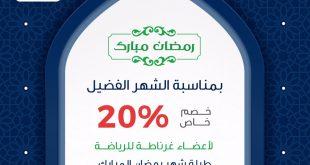 خصم خاص 20% لأعضاء غرناطة للرياضة @SportGhornatah طيلة شهر #رمضان