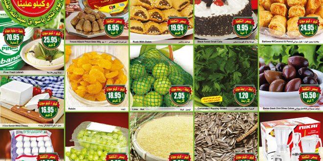عروض أسواق العثيم @OthaimMarkets مهرجان الطازج الاثنين 24 #رمضانكيلو عليك وكيلو عليهم ومنتجات بسعر التكلفة