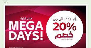 عروض مغربي للبصريات @MagrabiOpt خصم 20% على الاطارات الطبيه والشمسيه