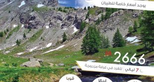 عروض السياحة والسفر من وكالة الرياض @AlRiyadhagency للنمسا وتركيا واليونان والتشيك والبوسنه واذربيحان طالعها
