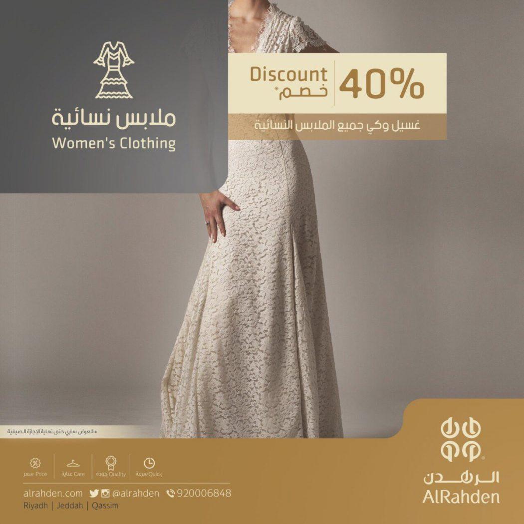 عروض مغاسل @AlRahden خصم 40% على غسيل جميع أنواع الملابس النسائية طوال فترة الإجازة الصيفية